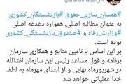 از ابتدای مهر ماه همسان سازی حقوق بازنشستگان اجرا می شود