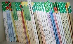 17 مهر؛ تجلیل از مؤلفان کتابهای درسی