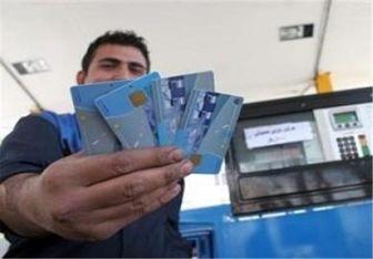 صدور ۵۰۰ هزار کارت سوخت جدید تا پایان مهر