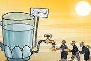وضعیت آبی تهران برای تابستان همچنان بحرانی است