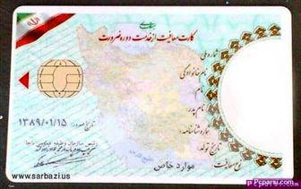 کارت های معافیت سربازی تا تیر۹۱ اعتبار دارند