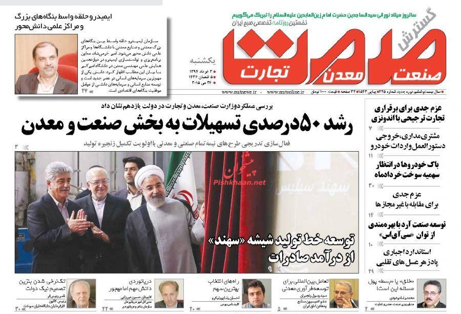 عناوین اخبار روزنامه گسترش صمت در روز يکشنبه ۳ خرداد ۱۳۹۴ :