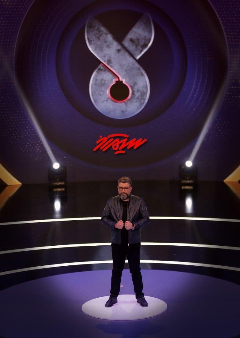 مسابقه جدید شبکه سه به «سیم آخر» تغییر نام داد/ رشیدپور از امشب روی آنتن