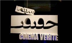 برگزیدگان پنجمین جشنواره «سینماحقیقت»