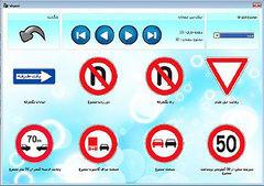مکانیزه شدن آزمون آییننامه رانندگی