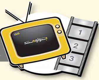 تغییر زمان برگزاری اختتامیه جشنواره مستند