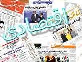 قیمت آپارتمان در تهران؛ ۱۹ اسفند ۹۸