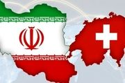 انتشار متن بیانیه پایانی چهارمین دور گفتوگوهای جامع ایران و سوئیس
