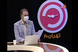 بررسیبازار مسکن در «تهران ۲۰»