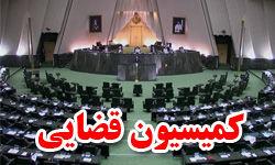 پیگیری پرونده قربانیان حادثه منا در کمیسیون قضایی مجلس