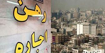 مظنه اجارهبهای آپارتمانهای بزرگ تهران