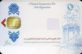 رفع اختلال سامانه ثبت نام کارت هوشمند ملی