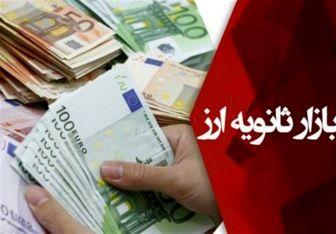 تامین ۱.۴ میلیارد یورو ارز از بازار ثانویه