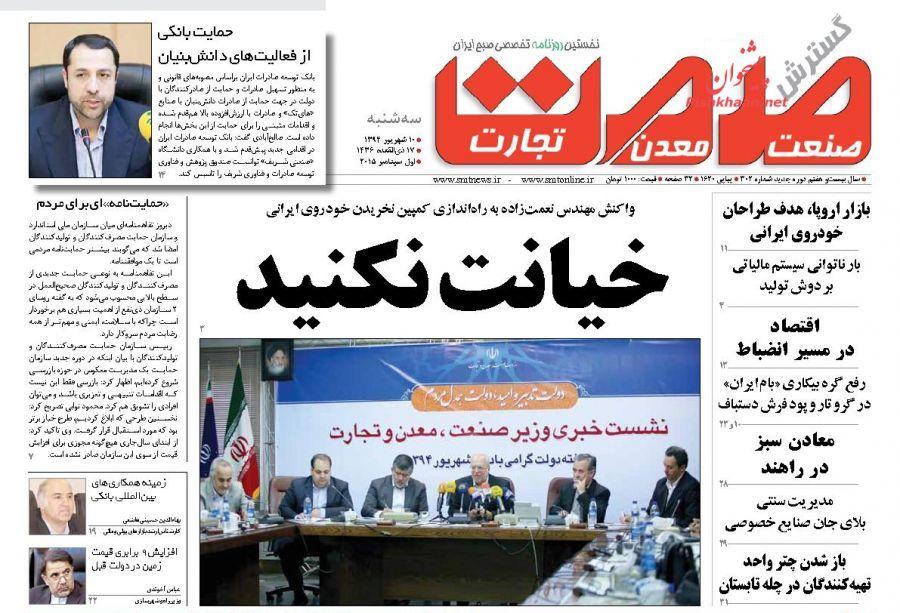 عناوین اخبار روزنامه گسترش صمت در روز سه شنبه ۱۰ شهريور ۱۳۹۴ :