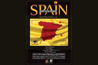 برنامه نمایش شب فیلم کوتاه اسپانیا اعلام شد