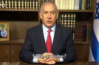 تکرار ادعاهای همیشگی نتانیاهو علیه ایران