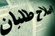 روایت روزنامه اصلاحطلب از تسویه حساب دو حزب دولتی