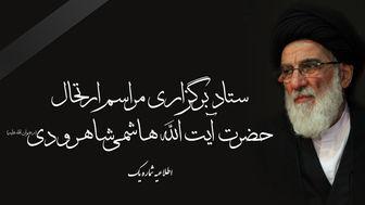 پیام تسلیت جمعیت پیشرفت و عدالت برای رحلت آیت الله هاشمی شاهرودی