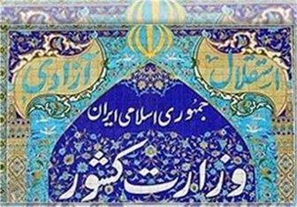 سخنگوی موقت وزارت کشور منصوب شد