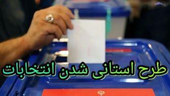 چرا استانیشدن انتخابات مجلس منتفی شد؟