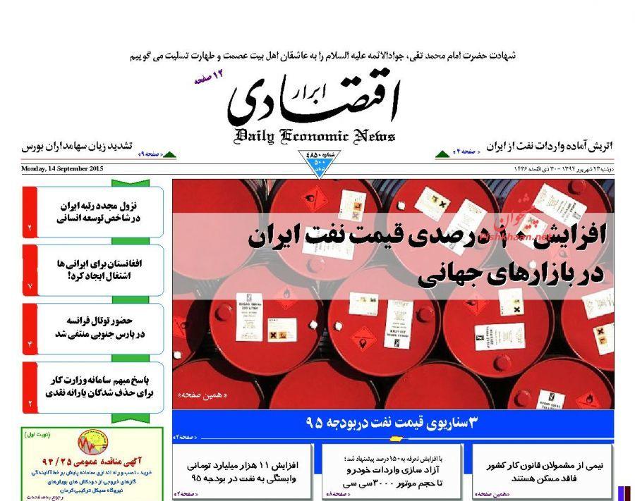 عناوین اخبار روزنامه ابرار اقتصادی در روز دوشنبه ۲۳ شهريور ۱۳۹۴ :
