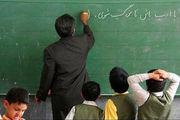 مطالبات معلمان چیست؟
