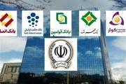 آخرین جزئیات از ادغام بانکها در سپه/ شرایط خرید سهام
