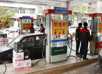 90 درصد جایگاه داران سوخت کشور به مرز ورشکستگی رسیدهاند
