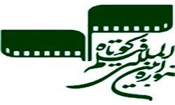 معرفی داوران بخش «کتاب و سینما» جشنواره فیلم کوتاه تهران