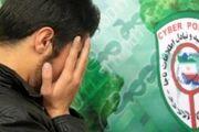 دستگیری گردانندگان کانالهای تلگرامی هنجار شکن