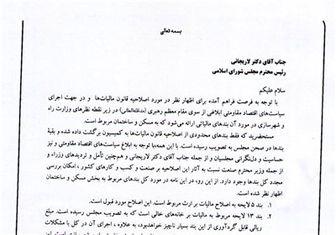 متن نامه وزارت راه به لاریجانی
