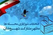 تخلفات بی شمار در برگزاری انتخابات شورایاری ها