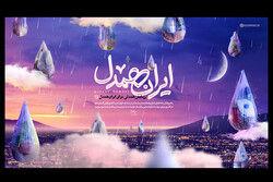 نماهنگ زیبای «کنار هم باشیم» منتشر شد/ فیلم