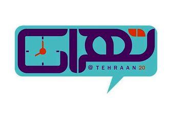بررسی مشکلات تهران زیر ذره بین «تهران 20»