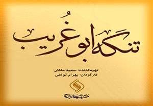 تازه ترین خبرها از فیلم «تنگه ابوغریب»