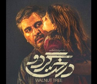 پوستر جدید فیلم «درخت گردو»/ عکس