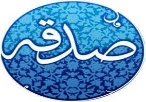 تهرانیها رکورد «پرداخت صدقه» را زدند