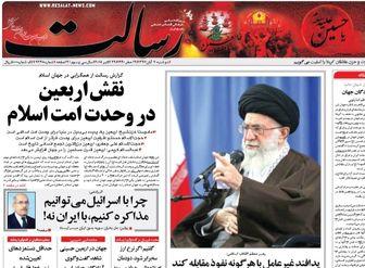 چرا با اسرائیل می شود مذاکره کرد، با ایران نه؟!/ پیشخوان
