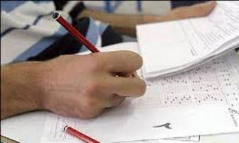 اعلام زمان برگزاری آزمون کارشناسی ارشد سال ۹۷