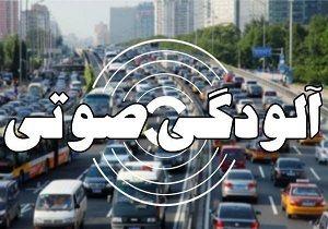 آلودگی صوتی در کدام مناطق تهران بیشتر است؟