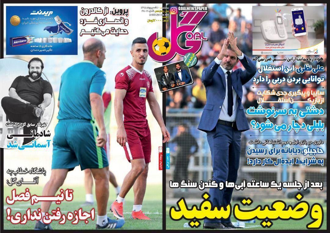 روزنامههای ورزشی دهم شهریور
