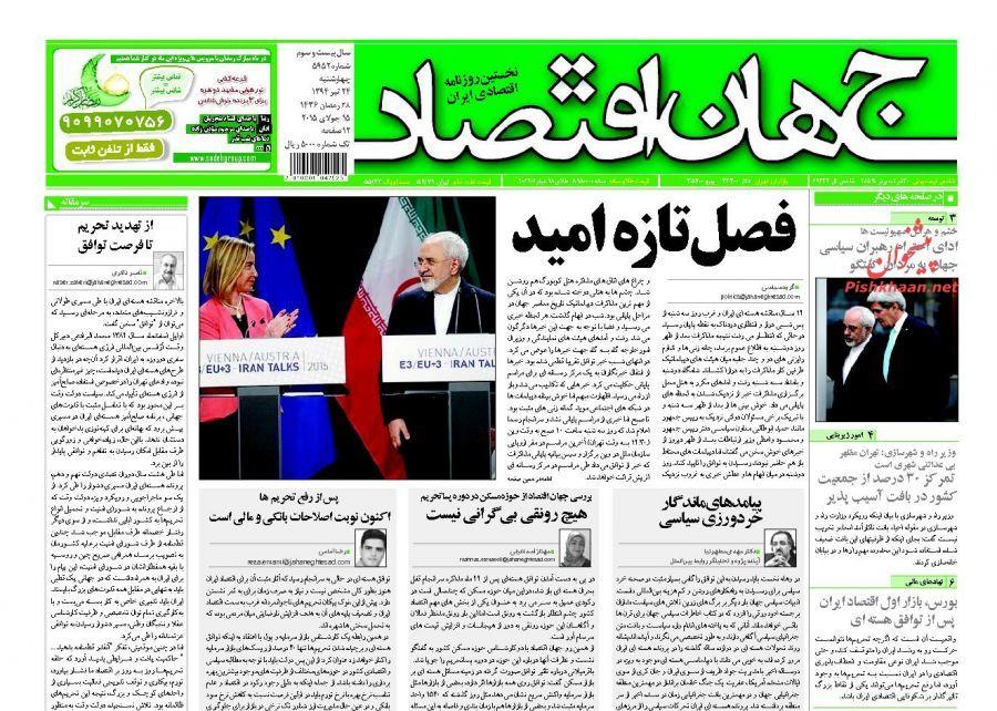 عناوین اخبار روزنامه جهان اقتصاد در روز چهارشنبه ۲۴ تير ۱۳۹۴ :