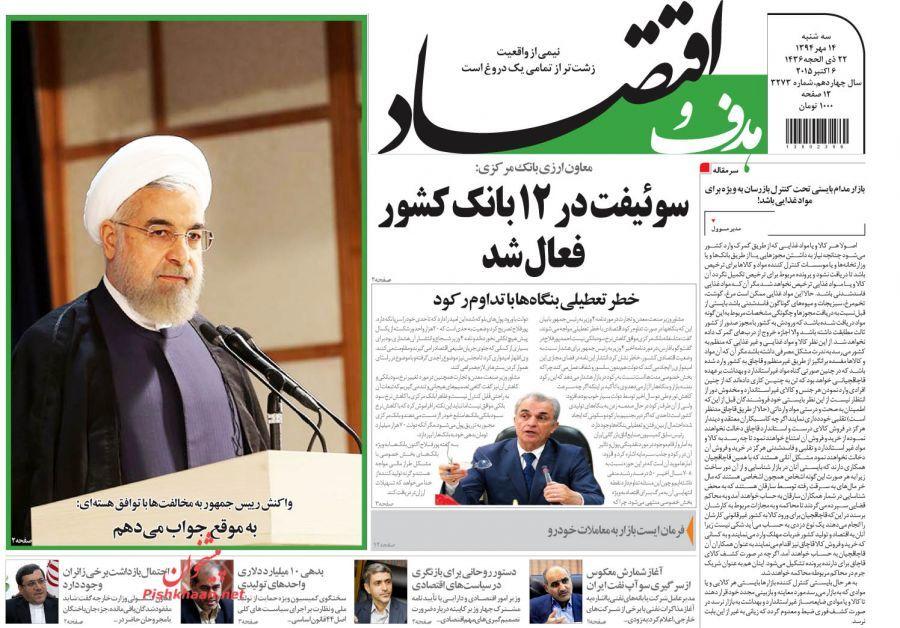 عناوین اخبار روزنامه هدف و اقتصاد در روز سه شنبه ۱۴ مهر ۱۳۹۴ :