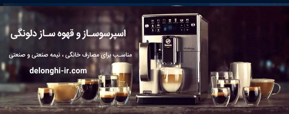 قهوه ساز و اسپرسوساز دلونگی