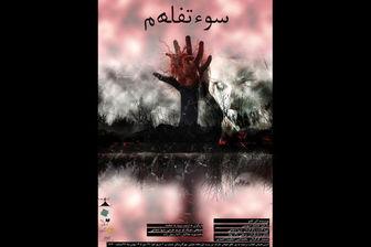 «سوءتفاھم» روی صحنه تئاتر ایران