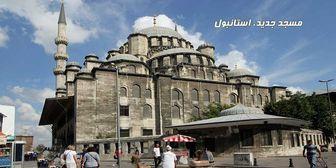 مساجد استانبول