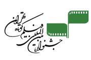 آخرین فرصت برای ثبتنام در جشنواره فیلم کوتاه تهران