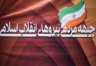 جبهه مردمی نیروهای انقلاب خواستار پخش زنده مناظرات شد