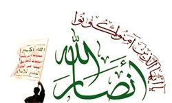 انصارالله یمن «کمیته عالی» تشکیل داد