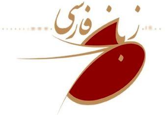 انتشار آییننامه «جایزه فرهنگستان زبان و ادب فارسی» به رسانهها